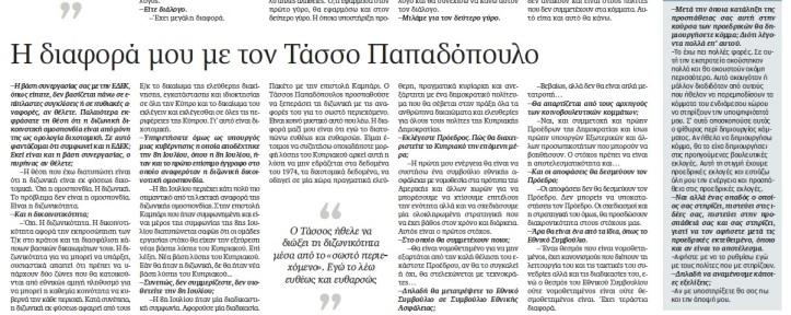 Από συνέντευξη του κ. Λιλλήκα που παραχώρησε στον Παναγιώτη Τσαγγάρη για ΚΑΘΗΜΕΡΙΝΗ ΚΥΠΡΟΥ και δημοσιεύτηκε στις 2 Σεπτεμβρίου 2012.