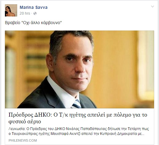 marina_savva_anartisi_nikolas